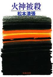 火神被殺-電子書籍-拡大画像