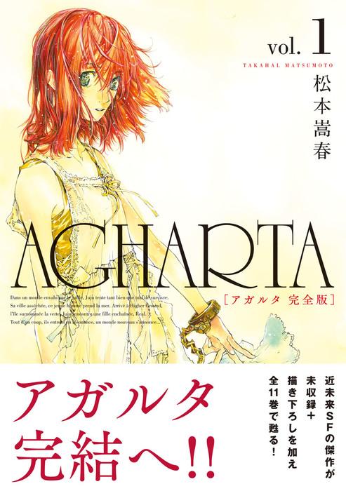 AGHARTA - アガルタ - 【完全版】 1巻-電子書籍-拡大画像