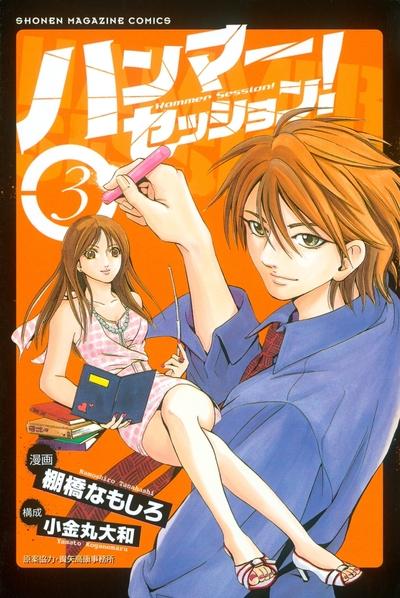 ハンマーセッション!(3)-電子書籍