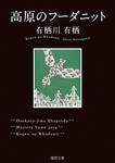 高原のフーダニット-電子書籍