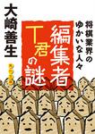 編集者T君の謎 将棋業界のゆかいな人びと-電子書籍