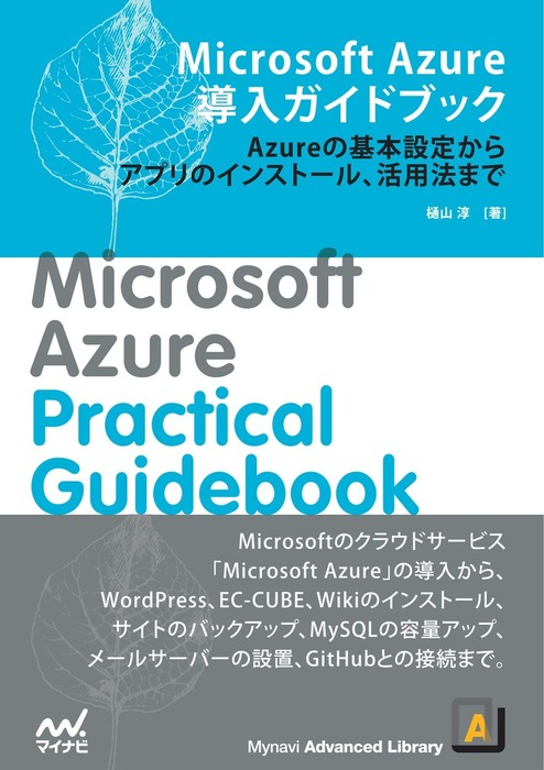 Microsoft Azure導入ガイドブック拡大写真