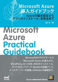 Microsoft Azure導入ガイドブック-電子書籍