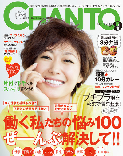 CHANTO 2015年 09月号-電子書籍