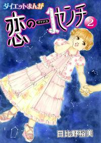 【読めばヤセるマンガ】恋のマイナス1センチ 2-電子書籍