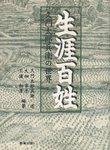 生涯百姓 久門太郎兵衛の世界-電子書籍