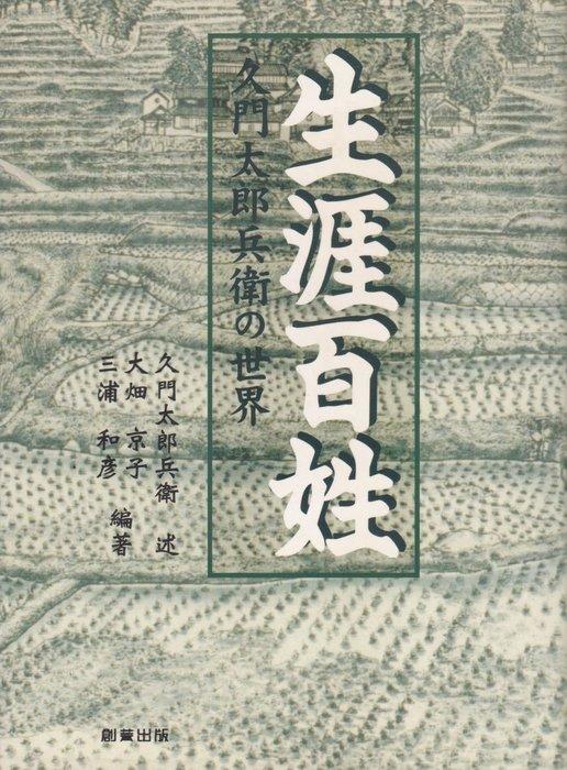 生涯百姓 久門太郎兵衛の世界-電子書籍-拡大画像