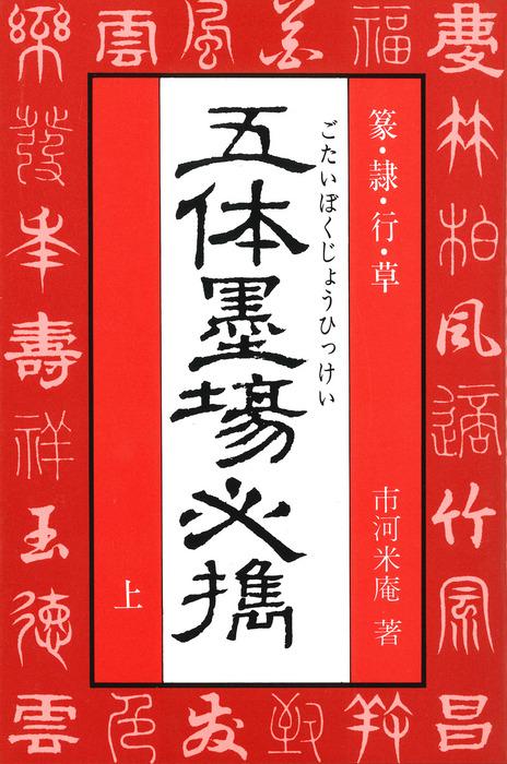 五体墨場必携(上) 篆・隷・行・草-電子書籍-拡大画像