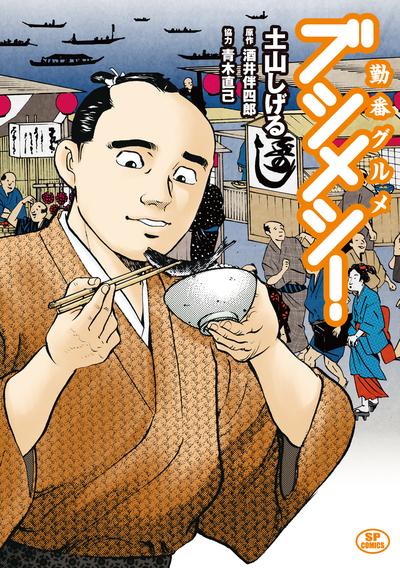 勤番グルメ ブシメシ!-電子書籍