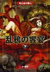 乱鴉の饗宴 (下)-電子書籍