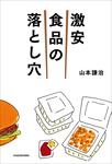 激安食品の落とし穴-電子書籍