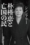 朴槿恵と亡国の民