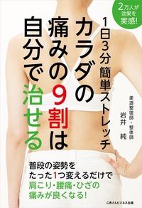 1日3分簡単ストレッチ カラダの痛みの9割は自分で治せる-電子書籍