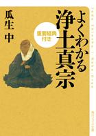 よくわかる重要経典付き(角川ソフィア文庫)