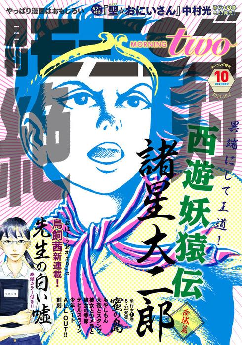 月刊モーニング・ツー 2013 10月号-電子書籍-拡大画像