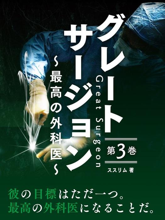 グレートサージョン~最高の外科医~第3巻-電子書籍-拡大画像