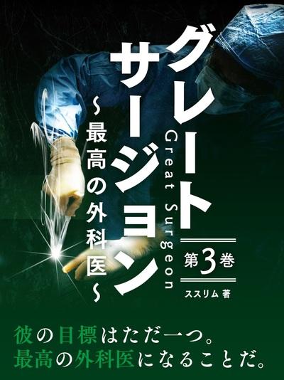 グレートサージョン~最高の外科医~第3巻-電子書籍
