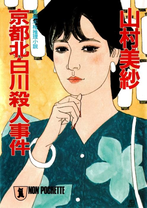 京都北白川殺人事件-電子書籍-拡大画像