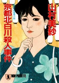 京都北白川殺人事件