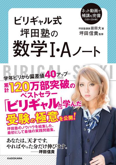 ビリギャル式 坪田塾の数学I・Aノート-電子書籍
