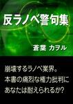 反ラノベ警句集-電子書籍