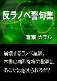 反ラノベ警句集