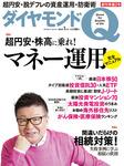 ダイヤモンドQ 創刊準備2号-電子書籍