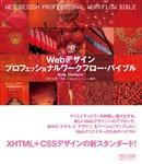 Webデザイン プロフェッショナルワークフロー・バイブル-電子書籍