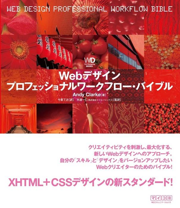 Webデザイン プロフェッショナルワークフロー・バイブル-電子書籍-拡大画像