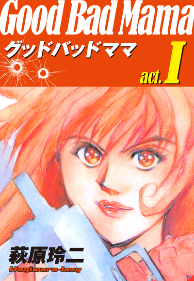 グッドバッドママ(1)-電子書籍