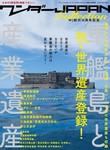 ワンダーJAPAN Collection 軍艦島と世界遺産-電子書籍