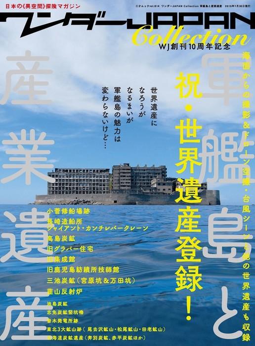 ワンダーJAPAN Collection 軍艦島と世界遺産拡大写真