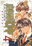 魔探偵ロキ RAGNAROK ~新世界の神々~ 4巻-電子書籍