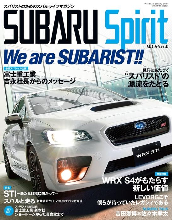 自動車誌ムック SUBARU SPIRIT 2014 Vol.01-電子書籍-拡大画像