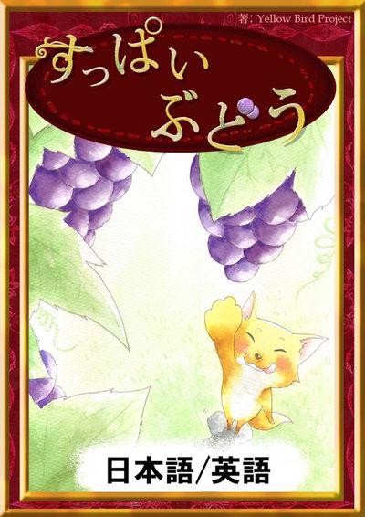 すっぱいぶどう 【日本語/英語版】-電子書籍