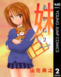 妹―あかね― 2-電子書籍