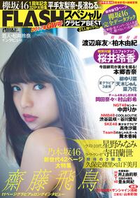 FLASHスペシャル グラビアBEST 2017年5月30日増刊号