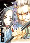 AneLaLa 吉姫と丑男-電子書籍