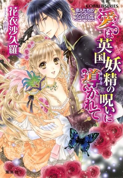 恋人たちのファンタジー・ヒストリカル 愛は英国妖精の呪いに導かれて-電子書籍