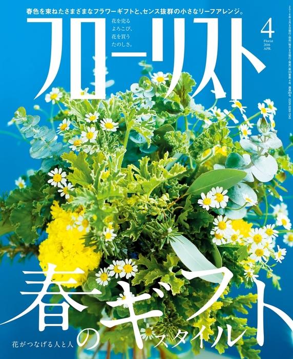 フローリスト2016年4月号-電子書籍-拡大画像