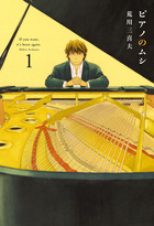 「ピアノのムシ」シリーズ