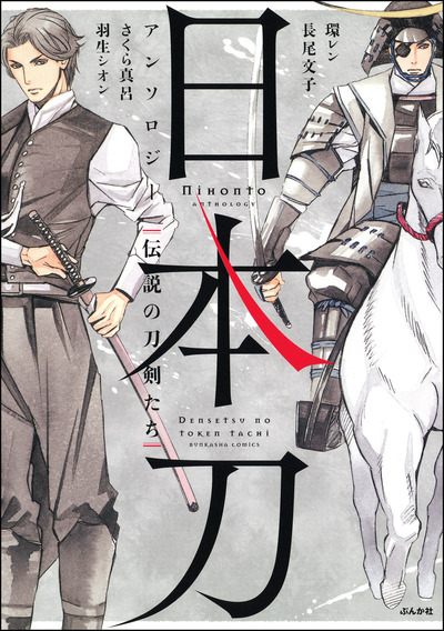 日本刀アンソロジー 伝説の刀剣たち-電子書籍