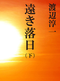 遠き落日 (下)-電子書籍