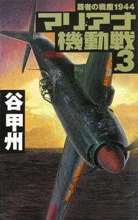 覇者の戦塵1944 マリアナ機動戦3