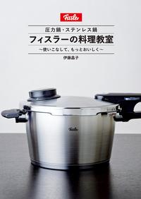 フィスラーの料理教室-電子書籍