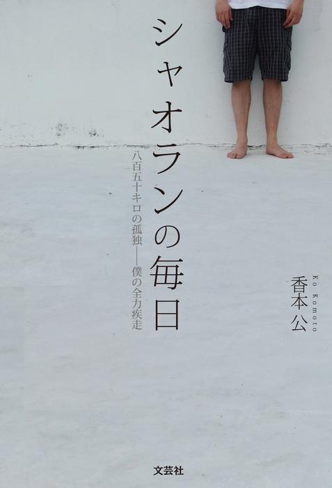 シャオランの毎日 八百五十キロの孤独─僕の全力疾走拡大写真