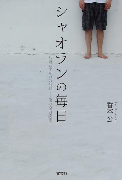 シャオランの毎日 八百五十キロの孤独─僕の全力疾走-電子書籍