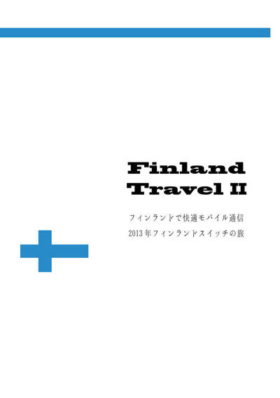 Finland TravelII-電子書籍
