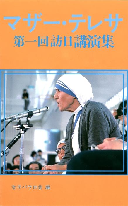 マザー・テレサ 第一回訪日講演集拡大写真