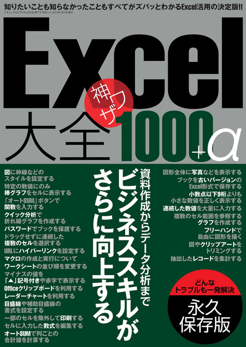 Excel大全 神ワザ1000+α拡大写真